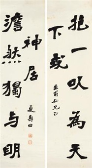 行楷龙门对 对联 (calligraphy in running script) (couplet) by xia shoutian