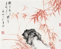 竹石幽兰 镜心 设色纸本 by qi gong