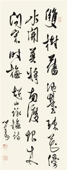 行书五言诗 by pu ru