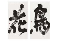 flowers, birds (calligraphy)(2 works) by shoko kanazawa