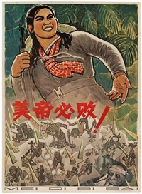 american imperialists must be defeated by ha qiongwen