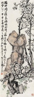寒梅寿石图 by zhao yunhe