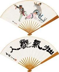 人物 书法 (recto-verso) by qian juntao and guan liang
