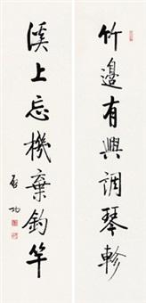 书法对联 立轴 水墨纸本 (calligraphy) (couplet) by qi gong