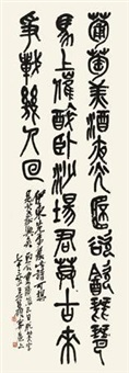 石鼓文 by wu changshuo