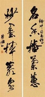 行书五言 对联 (couplet) by zhou huijun