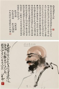 buddha and calligraphy by zhao shao'ang and liang jianneng