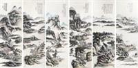 山水 (in 6 parts) by huang binhong