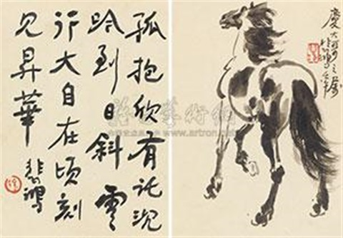 立马 行书五言诗 the horse and calligraphy 2 works by xu beihong
