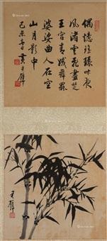 书法山水 立轴 纸本 (2 works) by huang junbi