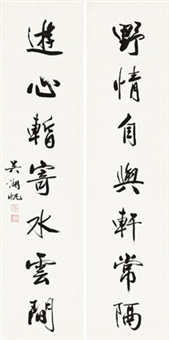 行书七言联 立轴 水墨纸本 (calligraphy couplet) (couplet) by wu hufan