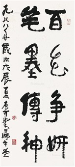 行书 立轴 水墨纸本 ( callgraphy) by li keran