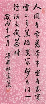 书法 by qi juanzao