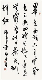 杨万里诗一首 by huang pingxue