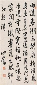 行书《江夜诗》 镜心 水墨纸本 (calligraphy) by pu ru