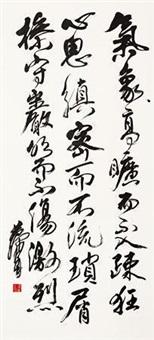 书法 by huang zhou