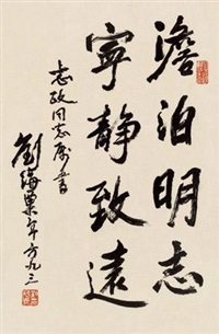 行书四言句 by liu haisu