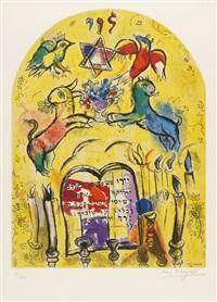 der stamm levi (by charles sorlier, pl. 3 (from zwölf fensterentwürfe für jerusalem) by marc chagall
