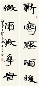 隶书五言 对联 (couplet) by qian juntao