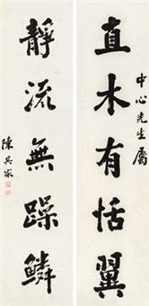 楷书五言联 (二幅) (couplet) by chen qicai