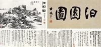 泊园图 by xiao junxian