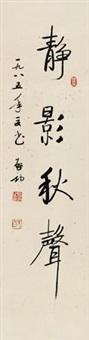 行书 静影秋声 by qi gong