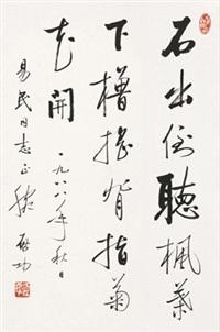 行书杜甫句 镜心 水墨纸本 (painted in 1988 calligraphy) by qi gong