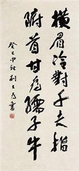 书法 by liu dawei