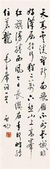 行书毛主席词 by qi gong
