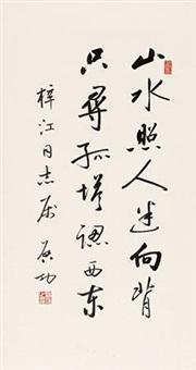 行书七言句 by qi gong