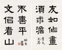 隶书七言联 (official script) (couplet) by xiang dicong