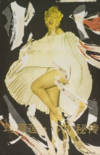 marilyn esibizionista by mimmo rotella