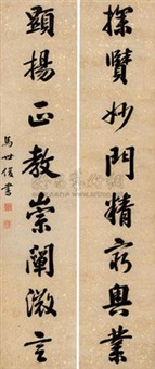 行楷八言联 对联 (calligraphy in running script) (couplet) by ma shijun