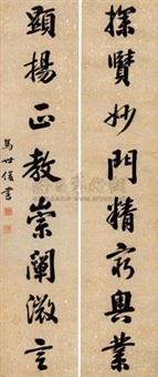 行楷八言联 对联 (calligraphy in running script) (couplet) by ma shijun