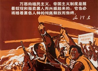 wicked imperialism is developed with black slaves and will be ended with their liberation (万恶的帝国主义是随着奴役黑人开始的,也将随着他们的解放而告终) by ha qiongwen