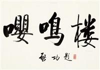 """行书""""嘤鸣楼"""" 镜片 纸本 by qi gong"""