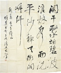 calligraphy of a poem by li xiongcai