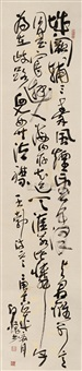 calligraphy by bai lang