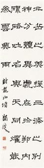 """节录""""封龙山颂"""" by ma yifu"""