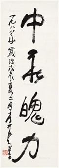 书法 立轴 水墨纸本 by li keran