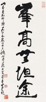 行书《峯高无坦途》 by li keran