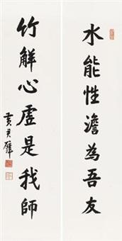 行楷七言联 (couplet) by huang junbi