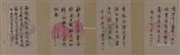 书法 四幅 镜片 纸本 (4 works) by qi gong