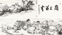 黄山北海揽胜图 (scenery of mount huang) by hong bo
