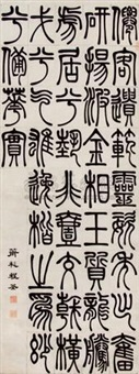 篆书 by cheng quan