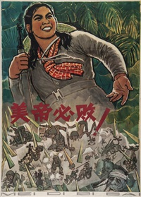 american imperialism will lose (美帝必败) by ha qiongwen