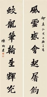 隶书七言联 对联 (seven-character in official script) (couplet) by chen taoyi