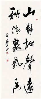 书法 by huang pingxue