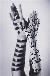 untitled (hands) by shirin neshat