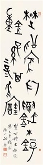 甲骨文 by xiang shen